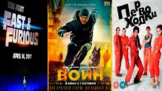 Кино-Новости 2015: Воин , Форсаж 8, Русские Отбросы