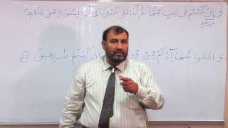 Arabic Grammar Lecture 55 (Urdu)