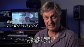 『僕のワンダフル・ライフ』公開記念!特別映像(ALookInside)