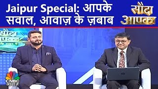 Jaipur Special: आपके सवाल, आवाज़ के ज़बाब | Sauda Aapka | CNBC Awaaz