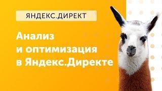 eLama: Анализ и оптимизация рекламных кампаний в Яндекс.Директе после запуска от 04.06.2019