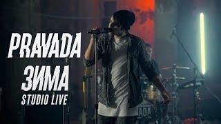 Смотреть клип Pravada - Зима