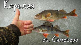 Зимняя Рыбалка в Карелии Озеро Сямозеро