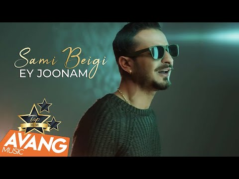 Sami Beigi - Ey Joonam OFFICIAL VIDEO HD