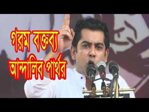 পার্থর গরম বক্তব্য ঐক্যফ্রন্টের জন সবায় Andaleeve Rahman Partho Latest speech 2018