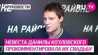Невеста Данилы Козловского прокомментировала их свадьбу