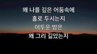 광야를 지나며 -히즈윌 (feat.김동욱)