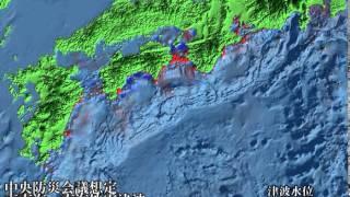 【想定地震津波】東南海・南海地震津波