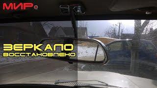 Восстановление  хром зеркала ГАЗ-24 (салонное) ★ Вольга Всеславьевна ★ МИРовой влог