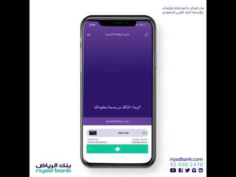 كيفية طلب بطاقة رقمية موبايل الرياض Youtube