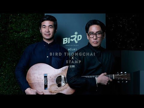 พริบตา - BIRD THONGCHAI X STAMP【OFFICIAL LYRIC VIDEO】