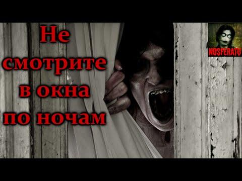 Истории на ночь: Не смотрите в окна по ночам