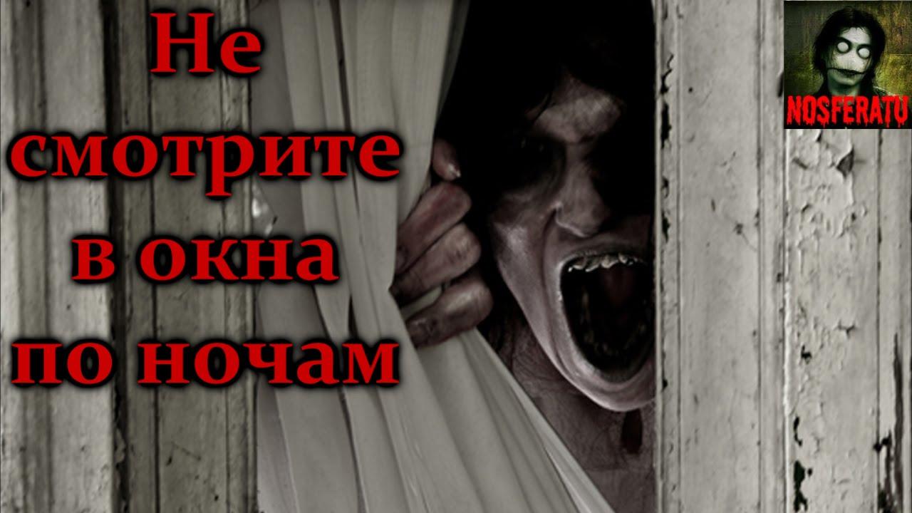 Страшная картинка с надписью страшные истории