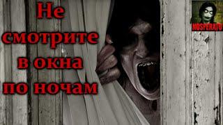 Истории на ночь - Не смотрите в окна по ночам