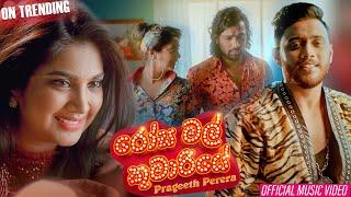 Prageeth Perera - Rosa Mal Kumariye (Official Music Video)