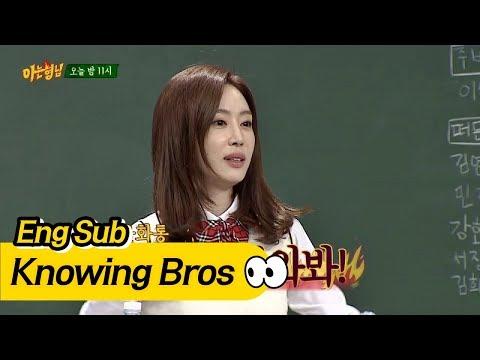 """[선공개] 강예원, 형님학교 컬쳐쇼크 3단계! """"아 이게 리얼 예능인가?"""" - 아는 형님 19회"""