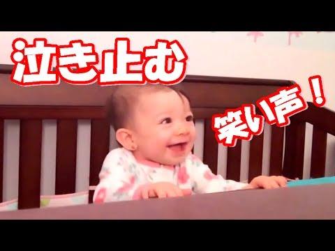 赤ちゃんが泣き止む最新方法は赤ちゃん喜ぶ笑い声!?「笑える動画集」