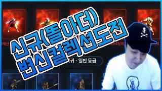 [똘끼] 리니지M 똘아더 스펙업! 변신카드!!!