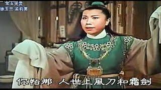 越剧 (Yue Opera) 红楼梦-宝玉哭灵 徐玉兰 孟莉英 徐派-王派