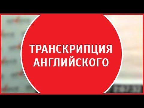 Как читаются слова на английском языке русскими буквами онлайн