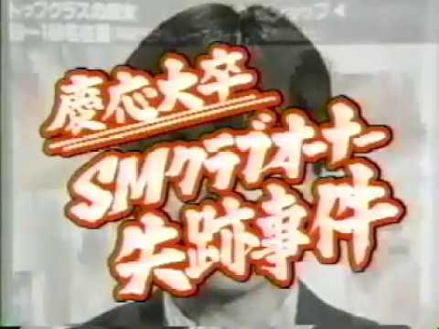 96年 SMクラブ下克上殺人事件 SM...