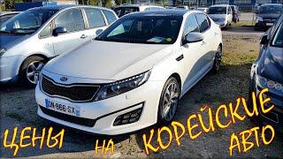 Корейские авто, цена авто из Литвы, июнь 2020.