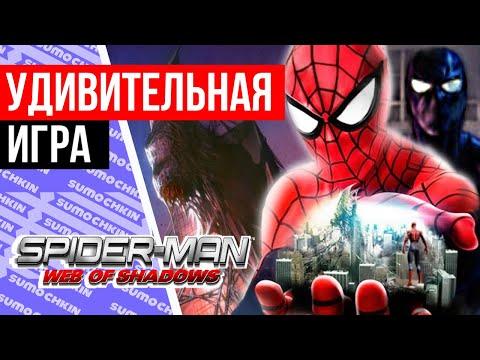 Обзор Spider-Man Web