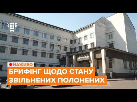 Брифінг щодо стану повернених з полону українців / НАЖИВО