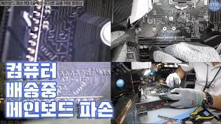 컴퓨터수리-메인보드 PCI-E슬롯 수리 MSI MPG …