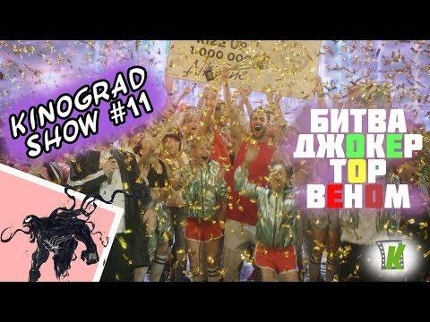 Kinograd Show #11/Шаг Вперед по Русски/Джокер/Веном/Тор