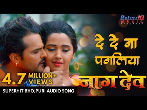 दे दे ना पगलिया | Naagdev नागदेव | Khesari Lal Yadav, Kajal Raghwani | Superhit Bhojpuri Song Audio