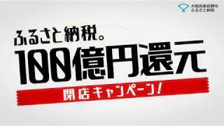 ふるさと納税「100億円還元」閉店キャンペーン thumbnail