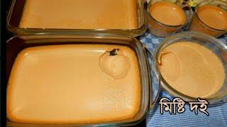 তিনটি উপায়ে অল্প সময়ে ঘরেই বানিয়ে নিন পারফেক্ট মিষ্টি দই । Easy Misti Doi Recipe Balgla। Doi recipes