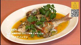 よこハマグルぐる Chef's Recipe  崎陽軒イルサッジオ  料理長 金子誠彦