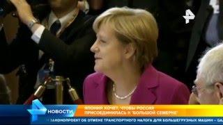 Япония: Саммит G7 без России и Китая, как суши без васаби(, 2015-12-30T17:17:40.000Z)