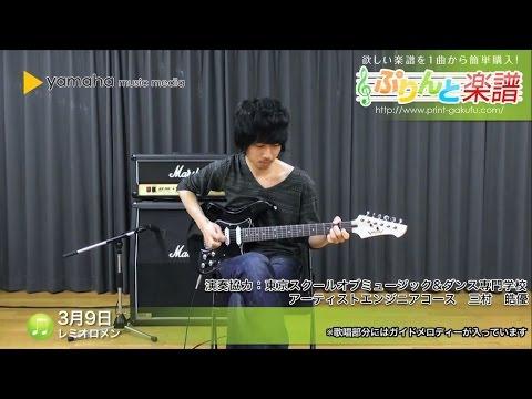 レミオロメン「3月9日」 cover / ギタータブ譜 / 弾き語り / お手本演奏 - YouTube