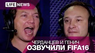 Георгий Черданцев и Константин Генич озвучили fifa 2016
