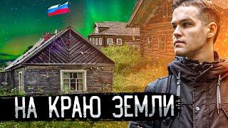 Заброшенная Деревня Сеза | КАК выживают Отшельники на Русском Севере | Российская глубинка