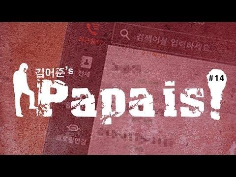 [김어준의 파파이스(Papais)#14] 세월호, 통화삭제, 되다