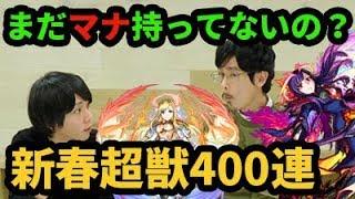 【モンスト】まだマナ持ってないの?新春超獣神祭ガチャを合計400連超ガチャる!【なうしろ】 thumbnail