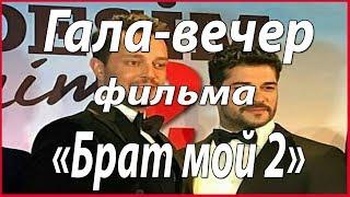 Гала вечер фильма «Брат мой 2» #звезды турецкого кино