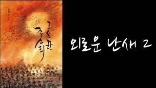 [수사님의 오디오 북] 고요한 종소리 02 -  외로운…