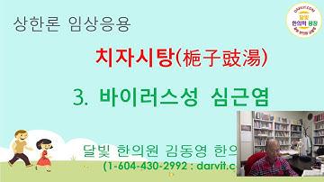 치자시탕 임상의안 3  바이러스성 심근염 상한론 임상응용 밴쿠버 달빛한의원 김동영 한의학 광장