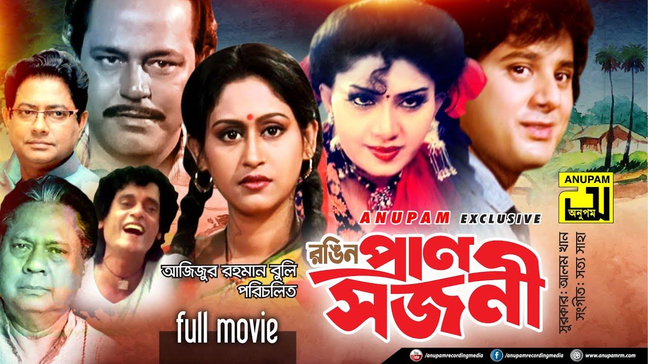 Download Rongin Pransojoni   রঙ্গিন প্রাণসজনী   Taposh Pal, Anju & Indrani Haldar   Bangla Full Movie