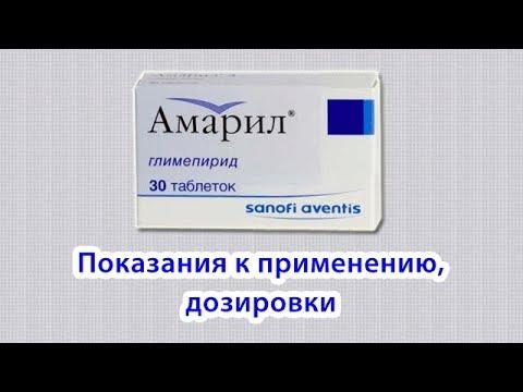 Амарил: показания к применению, дозировки