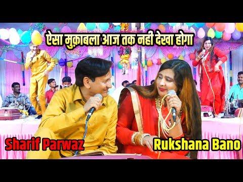 sharif-parwaz-#-rukshana-bano-का-सबसे-जबरजस्त-मुक़ाबला-#-jawabi-qawwali-muqabla-#-sataura-urs-2019