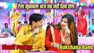 Sharif Parwaz # Rukshana Bano का सबसे जबरजस्त मुक़ाबला # Jawabi Qawwali Muqabla # Sataura Urs 2019 Thumb
