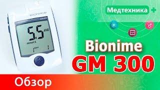 Глюкометр Bionime GM 300 (Біонайм)