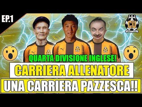 INIZIO DI CARRIERA PAZZESCO!! DALLA QUARTA DIVISIONE ALLA CHAMPIONS! FIFA 18 CARRIERA ALLENATORE #1