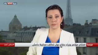 افتتاح مؤتمر وزراء دفاع  دول تحالف محاربة داعش